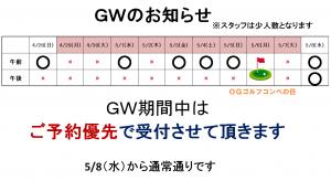 GWお知らせ